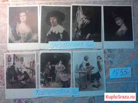 Худож. откр. 1955 г Челябинск