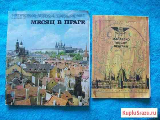 Брошюры Венгрия и  Чехословакия (80-х гг.) Челябинск