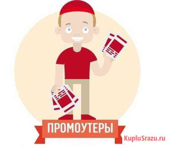 Промоутер Челябинск
