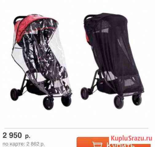 Москитная сетка+дождевик mountain buggy nano Знамя Октября
