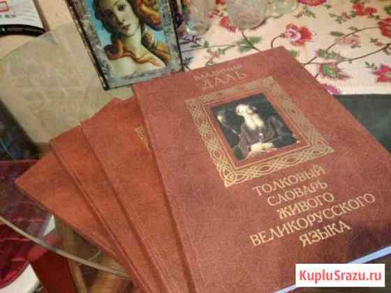 Толковые словари В.Даля. Новые Люберцы