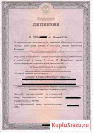Фирма с лицензией на реставрацию (Минкультуры) Санкт-Петербург
