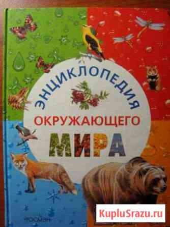 Энциклопедия окружающего мира Анапа