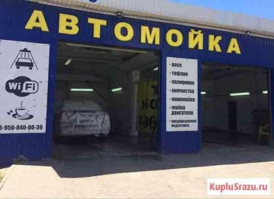 Автомойщик Таганрог