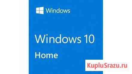 Лицензионный ключ Windows 10 pro и home Сергиев Посад