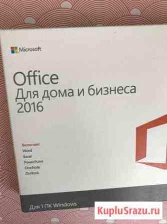 Карта с ключом Office 2016 HB Видное