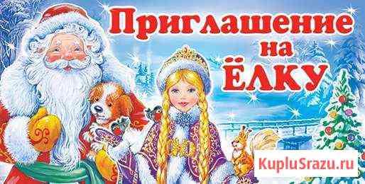 Контрамарки на Новогодние Елки в Москве Москва