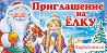 Контрамарки на Новогодние Елки в Москве