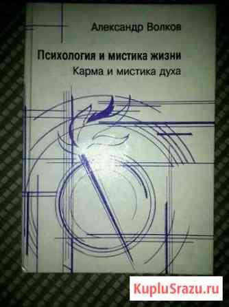 Книги по психологии Домодедово