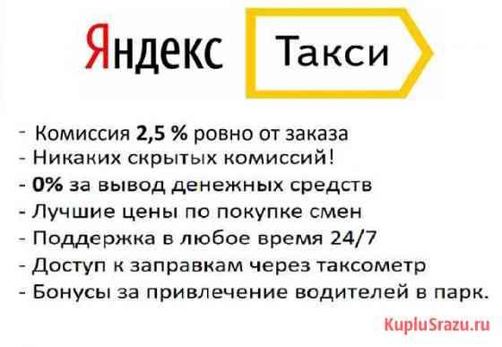 Водитель Яндекс Такси Подключение Волоколамск