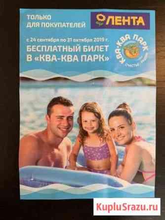 Купон на посещение аквапарка Красково