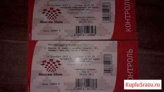 Билеты в Московский дом музыки Московский