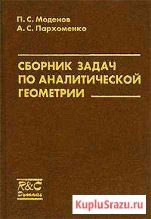 Моденов П. С., Пархоменко А. С. - Сборник задач Люберцы