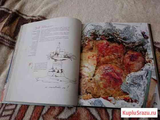 Книга Мужская кулинария Анапа