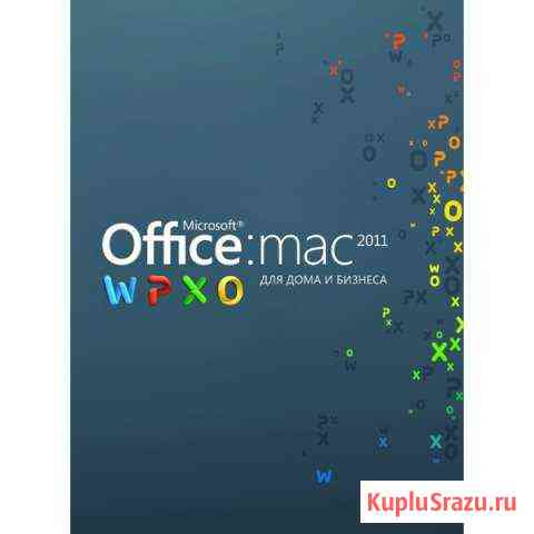 По Microsoft Office Для дома и бизнеса 2011 MacOS Туапсе