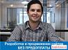 Создание сайтов I Яндекс Директ и Гугл l SEO