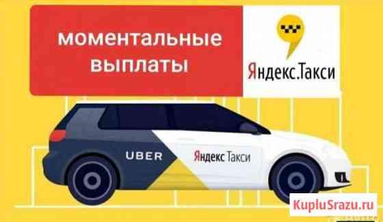 Требуется водители (Центр найма яндекс такси ) Таганрог