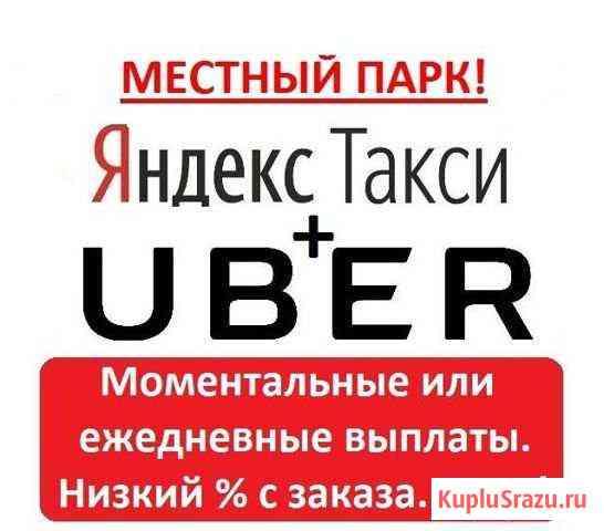 Водитель Такси. Выплаты одной кнопкой Челябинск