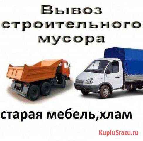 Вывоз Мусора/Грузчики Нижний Новгород
