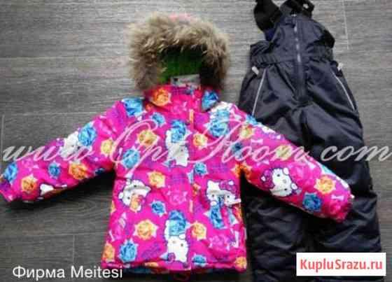 Продаю зимний мембранный костюм 92-98 Железнодорожный