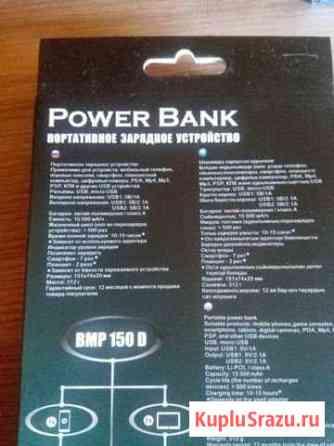 Портативное зарядное устройство, вмр150D Протвино
