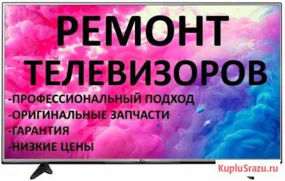 Ремонт телевизоров.Выезд на дом в день обращения Славянск-на-Кубани