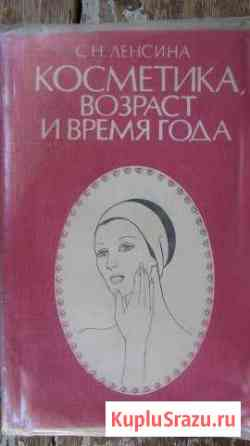 Книга Косметика, возраст и время года Волосово