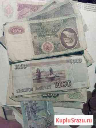 Деньги. СССР Можайск