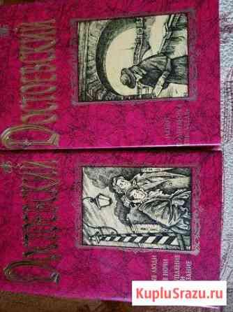 Достоевский 2 тома Коломна
