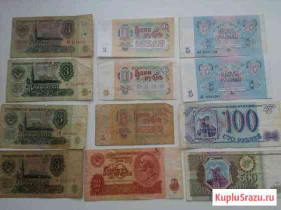 Банкноты СССР Дмитров