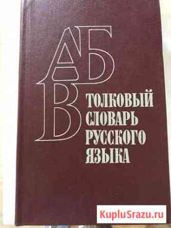 Толковый словарь русского языка, 1981 г Домодедово