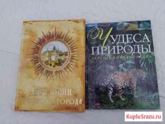 Книги Люберцы