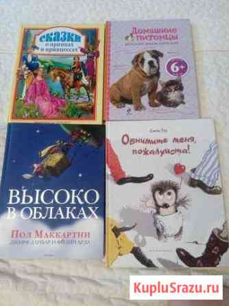 Книги детские Люберцы