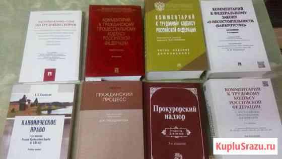 Юридическая литература Можайск