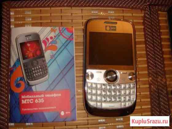 Мобильный телефон МТС 635 Qwerty Москва