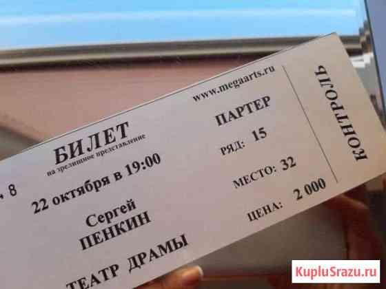 Билет на концерт Пенкина Краснодар