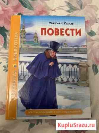 Николай Гоголь. Повести. Шинель. Нос. Записки сума Пушкин