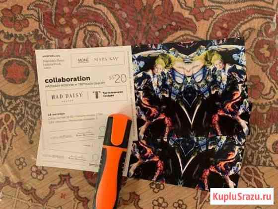 Пригласительные на показ (18 октября) MD&TG Москва