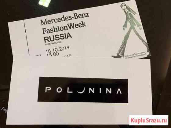 Пригласительные на показ mbfw (18 октября) Москва