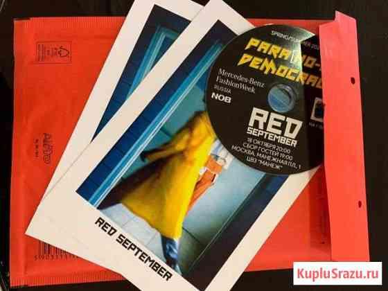 Пригласительные на показ (18 октября) Red Sep Москва