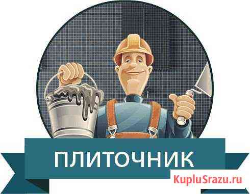 Облицовщик-плиточник Санкт-Петербург