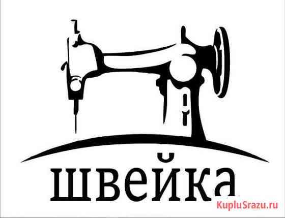 Швея на производство женской одежды Санкт-Петербург
