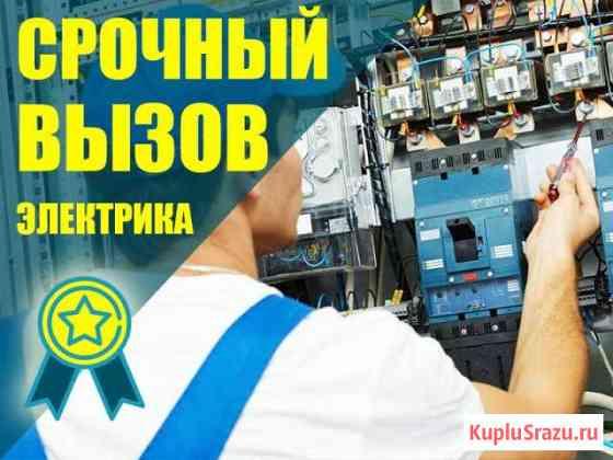 Электрик Пушкин
