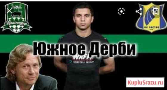 Билеты Краснодар Ростов Краснодар