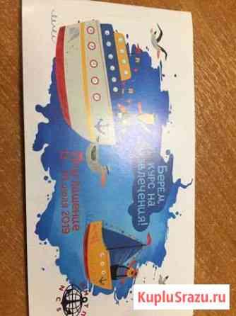 Билеты Новороссийск