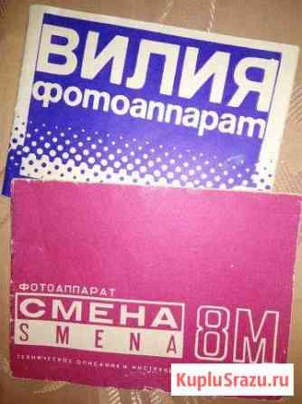 Инструкция к фотоаппарату Смена 8М, Вилия Тихорецк