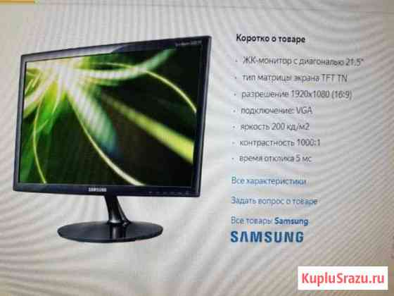 Монитор SAMSUNG S22B 150 FullHD Сочи