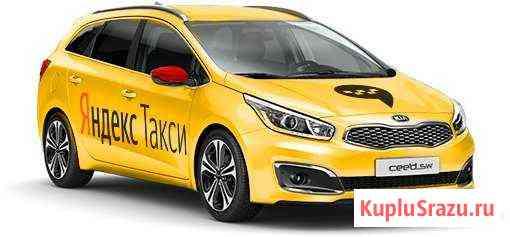 Яндекс Такси Водитель на авто компании или личном Краснодар