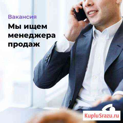Менеджер по продажам Северская