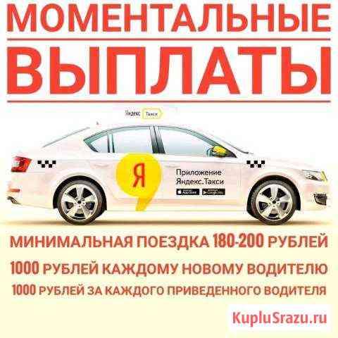 Водитель такси, свободный график Краснодар
